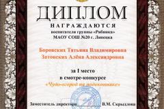 ogorod-ryabinka_page-0001