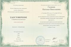 galkina_2020