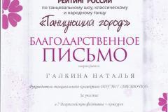 galkina_blagod
