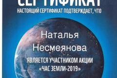 2019_zemlya