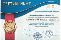 doska_2019