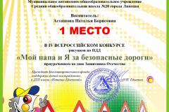 Nikonov-Mihail-1-mesto_page-0001