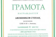 avoshnikaov-gto-2020_page-0001