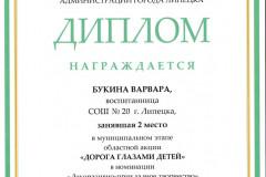 bukina-doroga-zlazami-detej-2020_page-0001