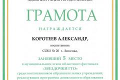 koroteev-gto-2020_page-0001