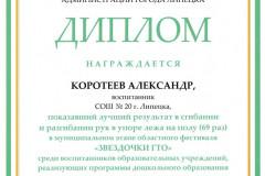 koroteev-gto-luchshij_page-0001