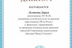 lelikova-2021