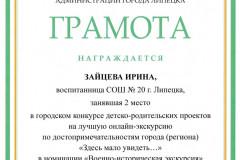 zajceva-irina-onlajn-ekskursiya-2020_page-0001